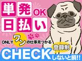 日伸ファシリティー株式会社 蒲田リクルートセンターのアルバイト情報