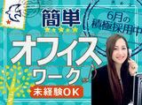 株式会社トライバルユニット 札幌支店[勤務地:すすきの駅周辺]のアルバイト情報