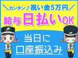 三和警備保障株式会社 横浜支社 ≪勤務地:川崎駅周辺≫のアルバイト情報