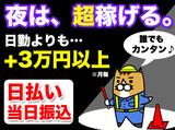 三和警備保障株式会社 日暮里支社(勤務地:北千住駅周辺)のアルバイト情報
