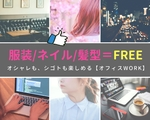 株式会社オープンループパートナーズ 西船橋エリア (お仕事No.pakcp00)のアルバイト情報