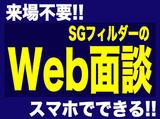 SGフィルダー株式会社 ※高崎エリア/t108-2001のアルバイト情報