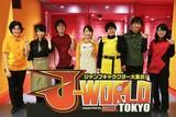 J-WORLD TOKYO ※株式会社バンダイナムコアミューズメントのアルバイト情報