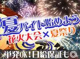 シンテイ警備株式会社 所沢営業所 【飯能エリア】/A3203001123のアルバイト情報