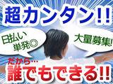 株式会社パワーステーション 久喜営業所/056030000のアルバイト情報