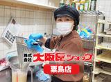 大阪屋ショップ 粟島店のアルバイト情報