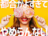 株式会社リージェンシー 町田支店※橋本エリア/GEMB03120のアルバイト情報