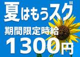 SGフィルダー株式会社 ※江戸川エリア/g101-1001のアルバイト情報