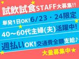 アズコーポレーション株式会社 ※勤務地:広島県内のスーパーやショッピングモールのアルバイト情報
