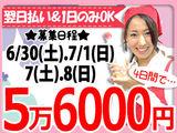 株式会社マーケティング・コア 新宿エリアのアルバイト情報