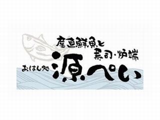 源ぺい 神戸元町店のアルバイト情報
