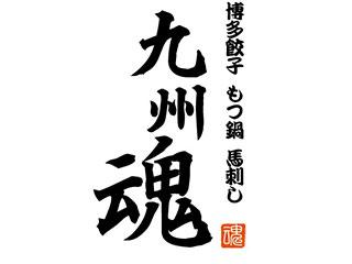 九州魂 伊勢原店のアルバイト情報