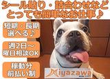 株式会社ミヤザワ 花王川崎事業所のアルバイト情報