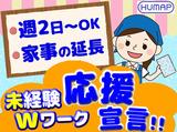 ヒュウマップクリーンサービス ダイナム信頼の森福岡直方店のアルバイト情報