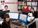 株式会社ケアギバー・ジャパンのアルバイト情報
