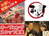 炭火焼と海鮮 手づくり豆富 まいど! 札幌駅南口店のアルバイト情報