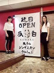 ジンギスカン専門店 狐白(コハク)のアルバイト情報