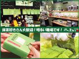 抹茶スイーツ処 茶和々(さわわ) 浅草店のアルバイト情報