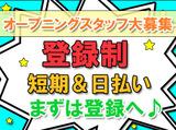 株式会社マグナムメイドサービス ※中央区桜町エリアのアルバイト情報