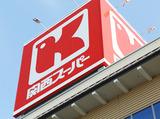 関西スーパー 牧野店のアルバイト情報
