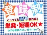 テイケイワークス株式会社 立川支店 【羽村エリア】のアルバイト情報