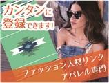 ファッション人材リンク株式会社(仕事No:B/トゥモ(バック)/池袋西武/高)のアルバイト情報