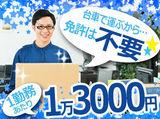 株式会社POWER STATION ※浅草橋・秋葉原のアルバイト情報