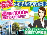 ネッツトヨタ仙台株式会社のアルバイト情報