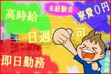 RIコンサルティング株式会社 大阪営業所のアルバイト情報