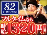 82(エイティトゥ) ロッテシティホテル錦糸町店のアルバイト情報