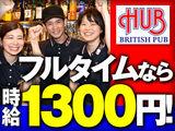 HUB 西武新宿駅前店のアルバイト情報