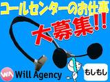 株式会社ウィルエージェンシー ※お仕事番号/wmg0285のアルバイト情報
