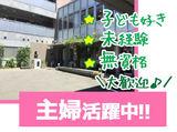 仙台天使園のアルバイト情報