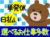 アイ・ビー・エス・アウトソーシング株式会社 伊勢崎営業所のアルバイト情報