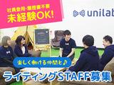 株式会社ユニラボのアルバイト情報