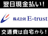 株式会社E-trust ORION事業部 ※勤務地:梅田周辺のアルバイト情報
