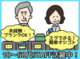 株式会社テクノ・サービスのアルバイト情報
