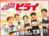 ヒライ スーパー・キッド田井島店のアルバイト情報