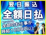 日本トスコム株式会社 新宿支店 のアルバイト情報