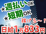 日本自動車運転士労働組合 東京支部 目黒分会のアルバイト情報