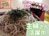 札幌蕎麦 き凛のアルバイト情報