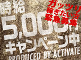 ACTIVATE(アクティベイト) Ltd.のアルバイト情報