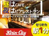キリンシティ 盛岡(JR東日本東北総合サービス株式会社)のアルバイト情報