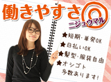株式会社バイトレ 【MB810903GT09】のアルバイト情報