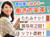 西松屋チェーン イトーヨーカドー三郷店【1904】のアルバイト情報