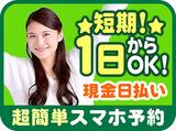 株式会社チャージ渋谷支店 ※秋葉原エリア [001]のアルバイト情報