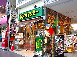 びっくりドンキー札幌駅前通り店のアルバイト情報