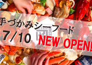 WILD FINGERS ~Catch the Seafood~のアルバイト情報