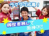 株式会社ENEOSウイング 岐阜羽島インターTSのアルバイト情報