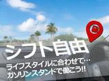 Dr.Driveセルフ鎌ヶ谷店のアルバイト情報